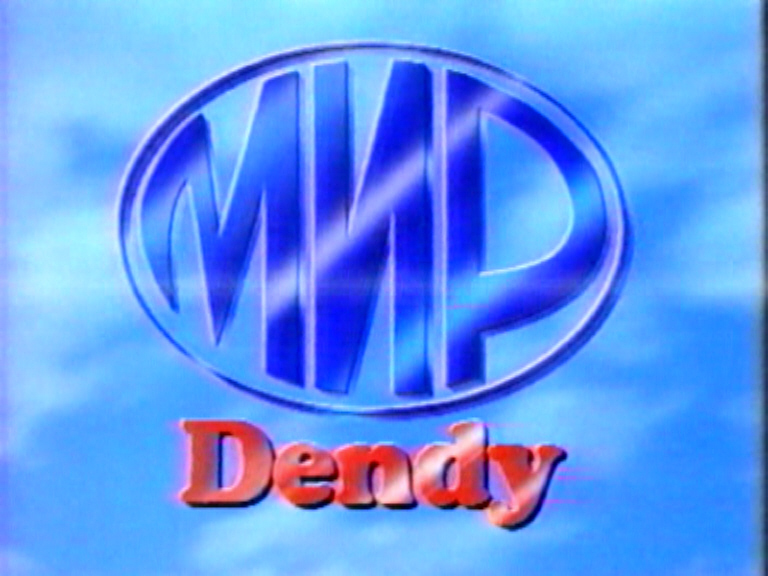 Мир Dendy (МТК, 04.05.1996) NBA: Give'n'Go, Comix Zone, Tarzan, Archer MacLean's Dropzone, Pro-Am 2